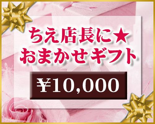 omakase10000