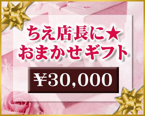omakase30000