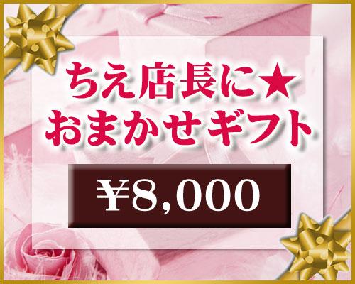 omakase8000