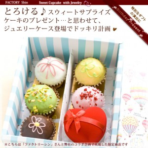 shin-cupcake